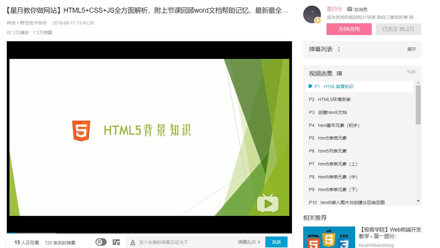 HTML5+CSS+JS基础教程笔记